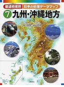 都道府県別日本の地理データマップ 7 九州・沖縄地方