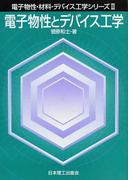 電子物性とデバイス工学 (電子物性・材料・デバイス工学シリーズ)