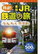 特選!全国JR鉄道の旅うんちくガイド 「青春18きっぷ」で出かけよう!