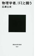 物理学者、ゴミと闘う (講談社現代新書)(講談社現代新書)