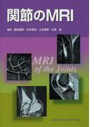関節のMRI