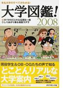大学図鑑! 有名大学のすべてがわかる! 2008