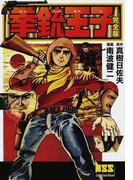 拳銃王子 完全版 (マンガショップシリーズ)