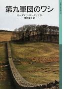 第九軍団のワシ (岩波少年文庫)(岩波少年文庫)