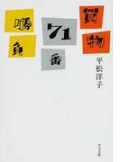 買物71番勝負 (中公文庫)(中公文庫)