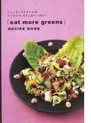 「eat more greens」RECIPE BOOK ニューヨークスタイルのベジタブルカフェ&ベーカリー
