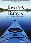 JavaからRubyへ マネージャのための実践移行ガイド