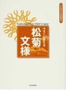 すぐに使える松菊文様 (日本の文様図案)
