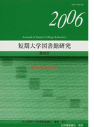 短期大学図書館研究 第26号(2006)