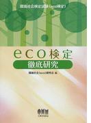 eco検定徹底研究 環境社会検定試験(eco検定)