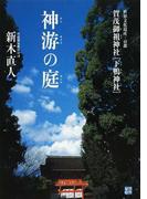 神游の庭 世界文化遺産・京都 賀茂御祖神社〈下鴨神社〉