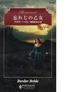 忘れじの乙女 (ハーレクイン・ヒストリカル Medieval中世)(ハーレクイン・ヒストリカル)