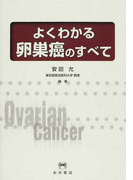 よくわかる卵巣癌のすべて