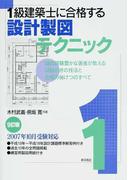 1級建築士に合格する設計製図テクニック 講師経験豊かな著者が教える試験向きの技法と合格の秘けつのすべて 9訂版