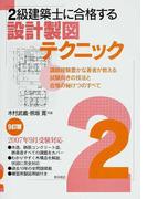 2級建築士に合格する設計製図テクニック 講師経験豊かな著者が教える試験向きの技法と合格の秘けつのすべて 9訂版