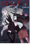 ヨルムンガンド(サンデーGXコミックス) 11巻セット(サンデーGXコミックス)