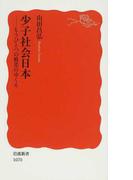 少子社会日本 もうひとつの格差のゆくえ (岩波新書 新赤版)(岩波新書 新赤版)