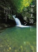 滝王国ニッポン (枻文庫)(枻文庫)