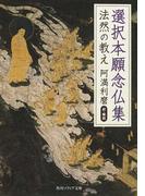 選択本願念仏集 法然の教え (角川ソフィア文庫)(角川ソフィア文庫)