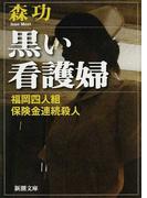 黒い看護婦 福岡四人組保険金連続殺人 (新潮文庫)(新潮文庫)