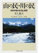 山の民・川の民 日本中世の生活と信仰 (ちくま学芸文庫)(ちくま学芸文庫)