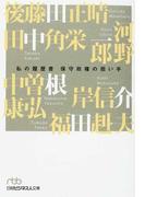 保守政権の担い手 (日経ビジネス人文庫 私の履歴書)(日経ビジネス人文庫)