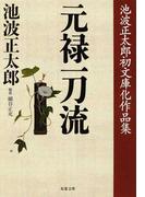 元禄一刀流 池波正太郎初文庫化作品集 (双葉文庫)(双葉文庫)