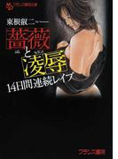 薔薇と凌辱 14日間連続レイプ (フランス書院文庫)(フランス書院文庫)