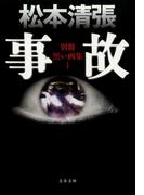 事故 新装版 (文春文庫 別冊黒い画集)