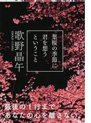 葉桜の季節に君を想うということ (文春文庫)(文春文庫)