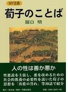 荀子のことば (MY古典)