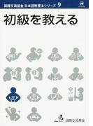 初級を教える (国際交流基金日本語教授法シリーズ)