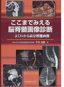 ここまでみえる脳脊髄画像診断 よくわかる高分解能画像