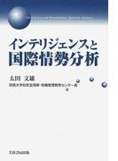 インテリジェンスと国際情勢分析