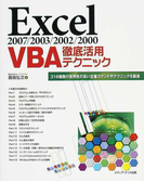 Excel 2007/2003/2002/2000 VBA徹底活用テクニック 316種類の実用性の高い定番コマンドやテクニックを厳選