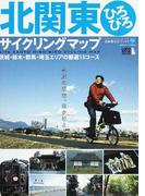 北関東ひろびろサイクリングマップ 茨城・栃木・群馬・埼玉エリアの厳選13コース (自転車生活ブックス)