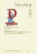 ロアルド・ダールコレクション 別巻2 「ダ」ったらダールだ!