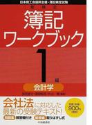 新検定簿記ワークブック1級/会計学 日本商工会議所主催・簿記検定試験 第6版