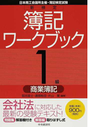 新検定簿記ワークブック1級/商業簿記 日本商工会議所主催・簿記検定試験 第6版