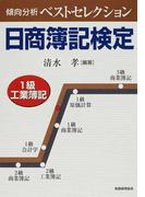 日商簿記検定1級工業簿記 (傾向分析ベストセレクション)