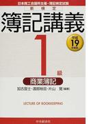 新検定簿記講義1級商業簿記 日本商工会議所主催・簿記検定試験 平成19年度版