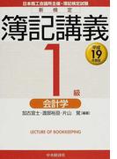 新検定簿記講義1級会計学 日本商工会議所主催・簿記検定試験 平成19年度版