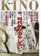 KINO VOL.04 今、時代劇がおもしろい!