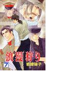浪漫狩り 7 (プリンセスコミックス)(プリンセス・コミックス)