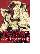最遊記RELOAD 8 (ZERO−SUM COMICS)