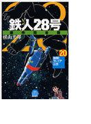 鉄人28号 20 原作完全版 激闘!ファイア三世 (KIBO COMICSスペシャル)