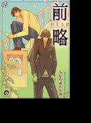 前略 (海王社コミックス)
