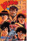 はじめの一歩 80 THE FIGHTING! (講談社コミックス SHONEN MAGAZINE COMICS)(少年マガジンKC)