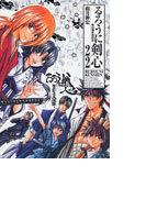 るろうに剣心 22 明治剣客浪漫譚 完全版 (ジャンプ・コミックス)(ジャンプコミックス)