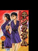 キングダム 5 最初の城 (ヤングジャンプ・コミックス)(ヤングジャンプコミックス)